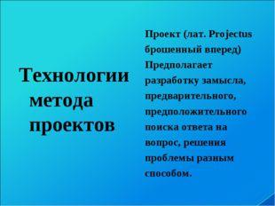 Технологии метода проектов Проект (лат. Projectus брошенный вперед) Предпола