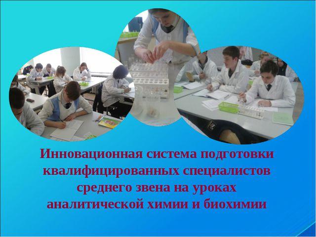 Инновационная система подготовки квалифицированных специалистов среднего звен...