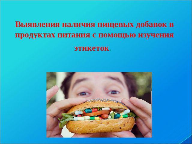 Выявления наличия пищевых добавок в продуктах питания с помощью изучения этик...