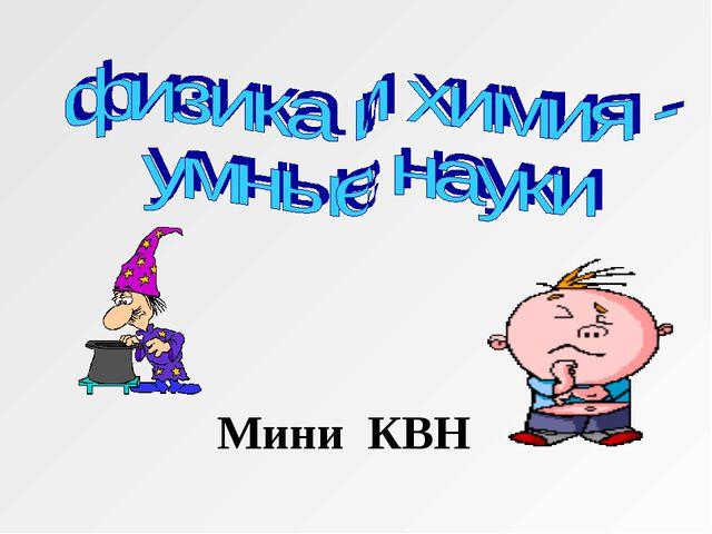 Мини КВН