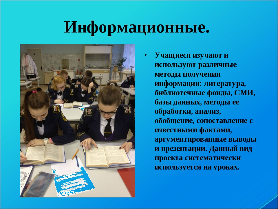 Информационные. Учащиеся изучают и используют различные методы получения инфо...