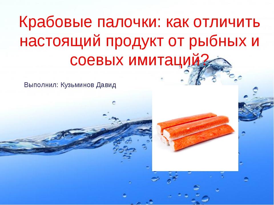 Крабовые палочки: как отличить настоящий продукт от рыбных и соевых имитаций?...