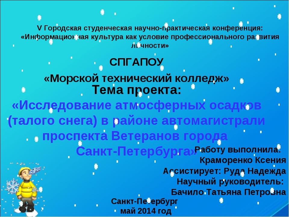 V Городская студенческая научно-практическая конференция: «Информационная кул...