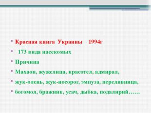 Красная книга Украины 1994г 173 вида насекомых Причина Махаон, жужелица, кра