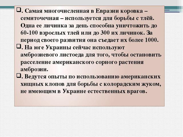. Самая многочисленная в Евразии коровка – семиточечная – используется для бо...