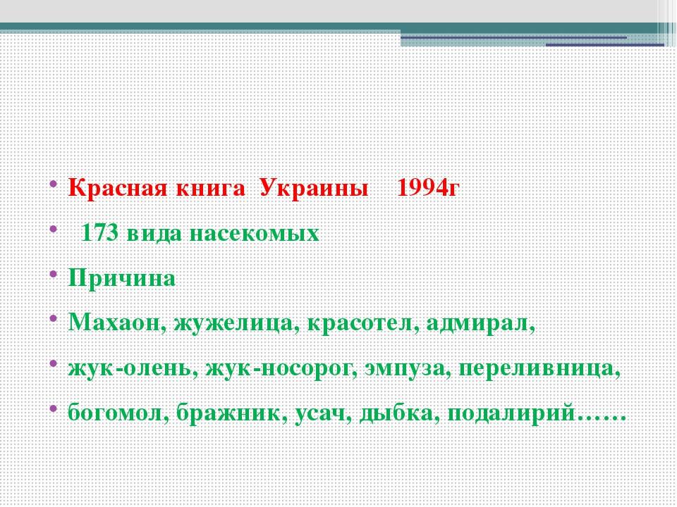 Красная книга Украины 1994г 173 вида насекомых Причина Махаон, жужелица, кра...