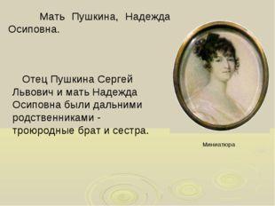 Мать Пушкина, Надежда Осиповна. Миниатюра Отец Пушкина Сергей Львович и мать