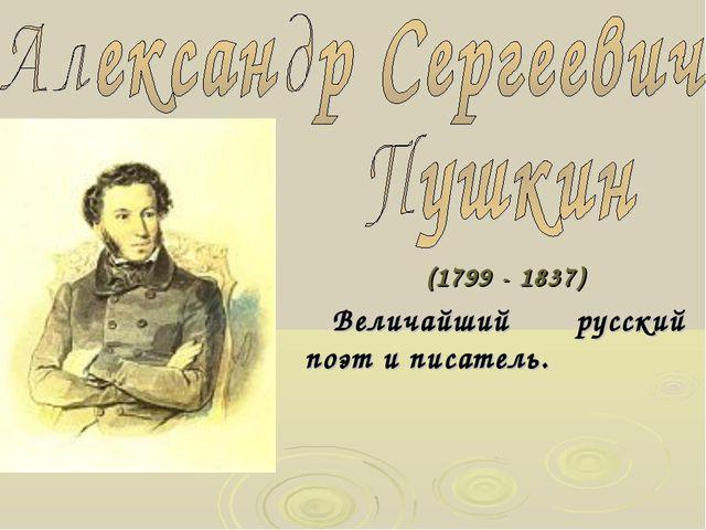 (1799 - 1837) Величайший русский поэт и писатель.