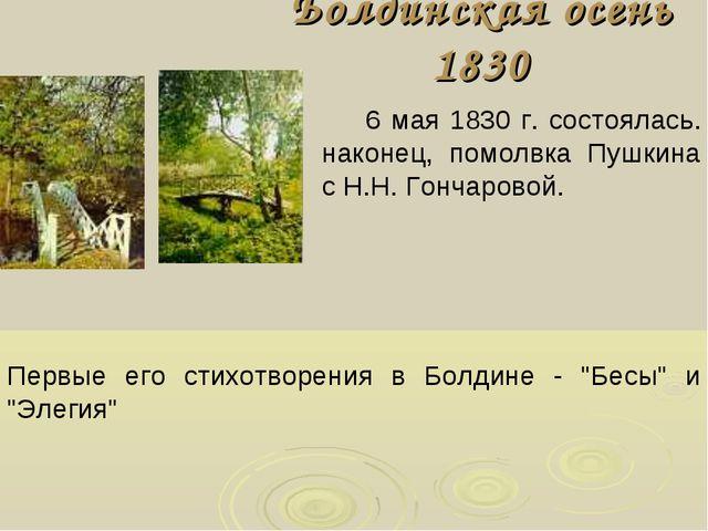 """Болдинская осень 1830 Первые его стихотворения в Болдине - """"Бесы"""" и """"Элегия""""..."""