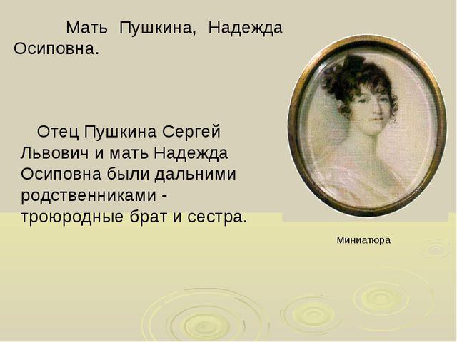 Мать Пушкина, Надежда Осиповна. Миниатюра Отец Пушкина Сергей Львович и мать...
