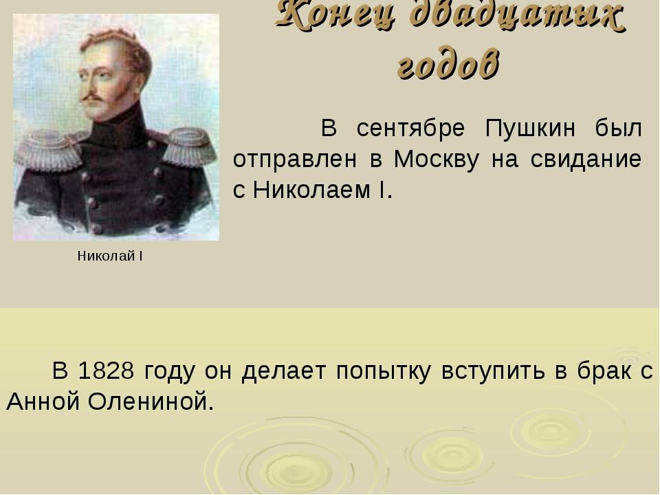 Конец двадцатых годов В сентябре Пушкин был отправлен в Москву на свидание с...