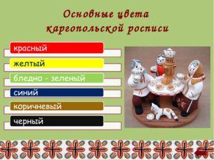 Основные цвета каргопольской росписи