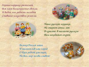 Велика Россия наша, И талантлив наш народ О Руси родной умельцах На весь