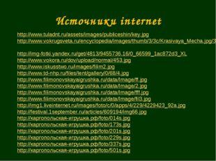 Источники internet http://www.tuladnt.ru/assets/images/publiceshin/key.jpg ht