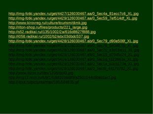 http://img-fotki.yandex.ru/get/4427/126030467.aa/0_5ec4a_81ecc7c6_XL.jpg http