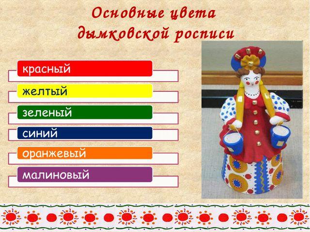 Основные цвета дымковской росписи