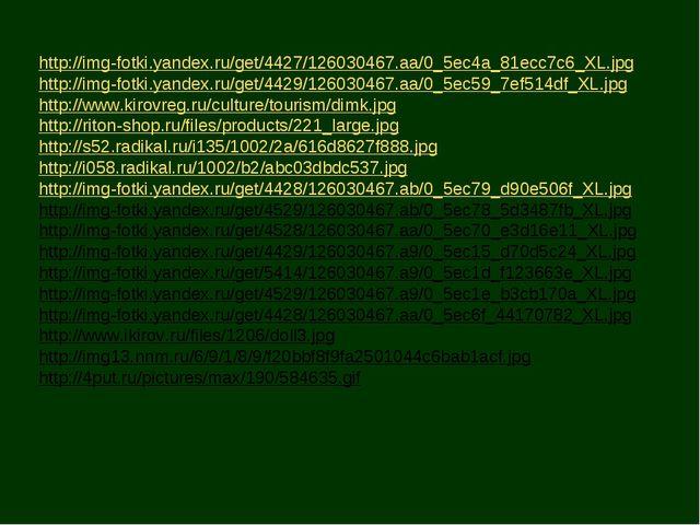 http://img-fotki.yandex.ru/get/4427/126030467.aa/0_5ec4a_81ecc7c6_XL.jpg http...