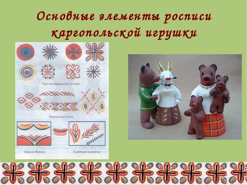 Основные элементы росписи каргопольской игрушки