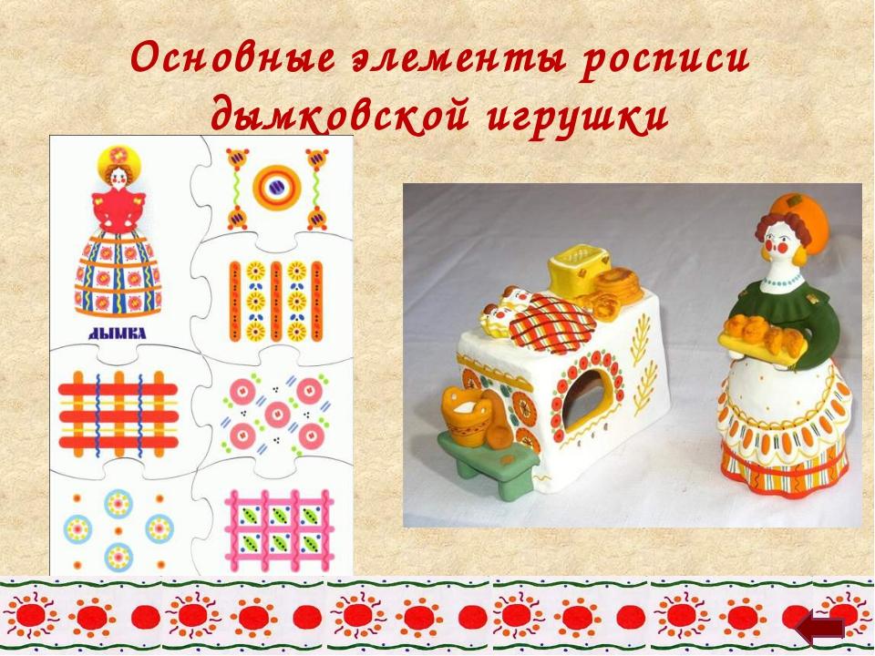 Основные элементы росписи дымковской игрушки