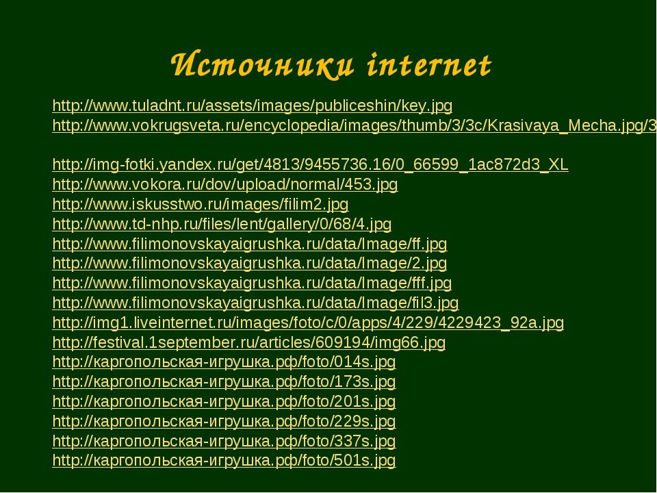Источники internet http://www.tuladnt.ru/assets/images/publiceshin/key.jpg ht...
