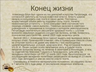 Конец жизни Александр Блок был одним из тех деятелей искусства Петрограда, кт