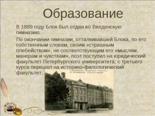 Образование В 1889 году Блок был отдан воВведенскую гимназию. По окончании г