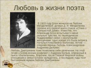 Любовь в жизни поэта В1903 годуБлок женился наЛюбови Менделеевой, дочериД