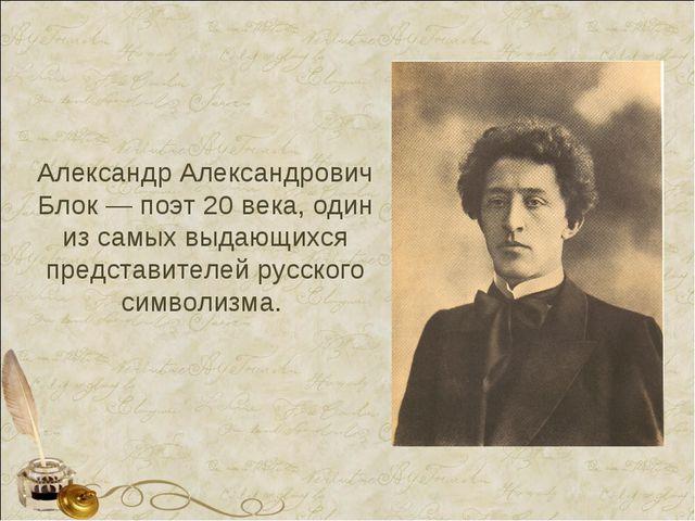 Александр Александрович Блок — поэт 20 века, один из самых выдающихся предста...