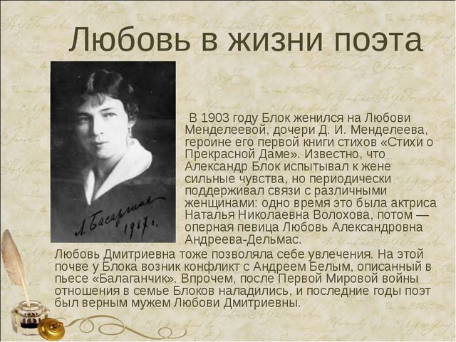 Любовь в жизни поэта В1903 годуБлок женился наЛюбови Менделеевой, дочериД...