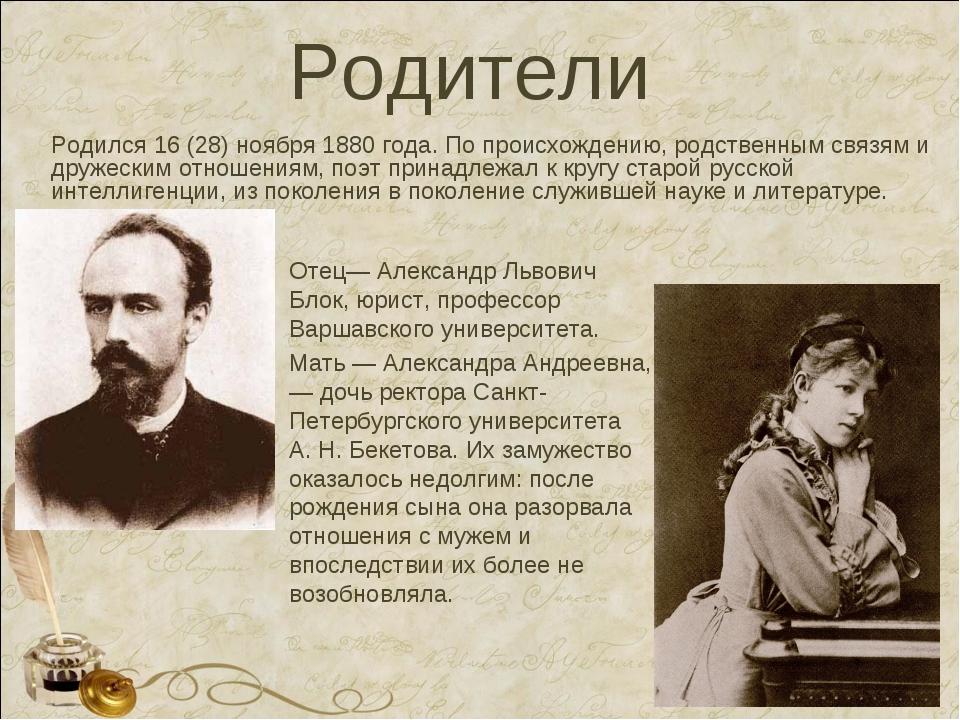 Родители Отец—Александр Львович Блок, юрист, профессор Варшавского университ...