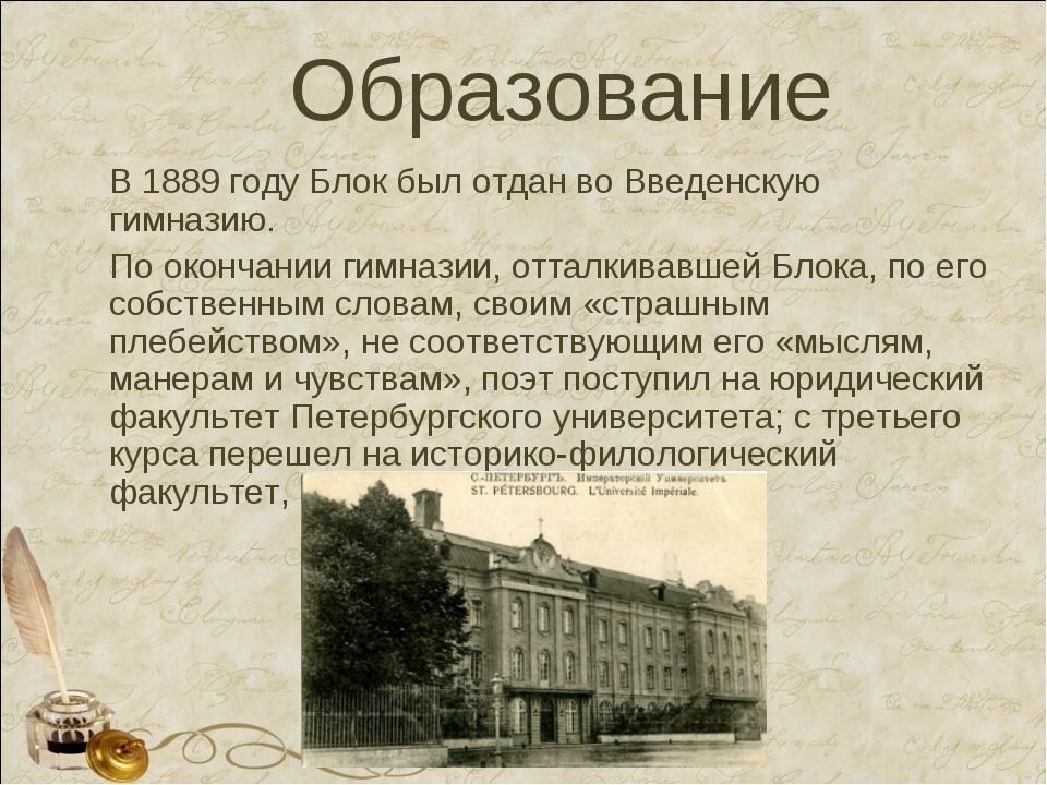 Образование В 1889 году Блок был отдан воВведенскую гимназию. По окончании г...