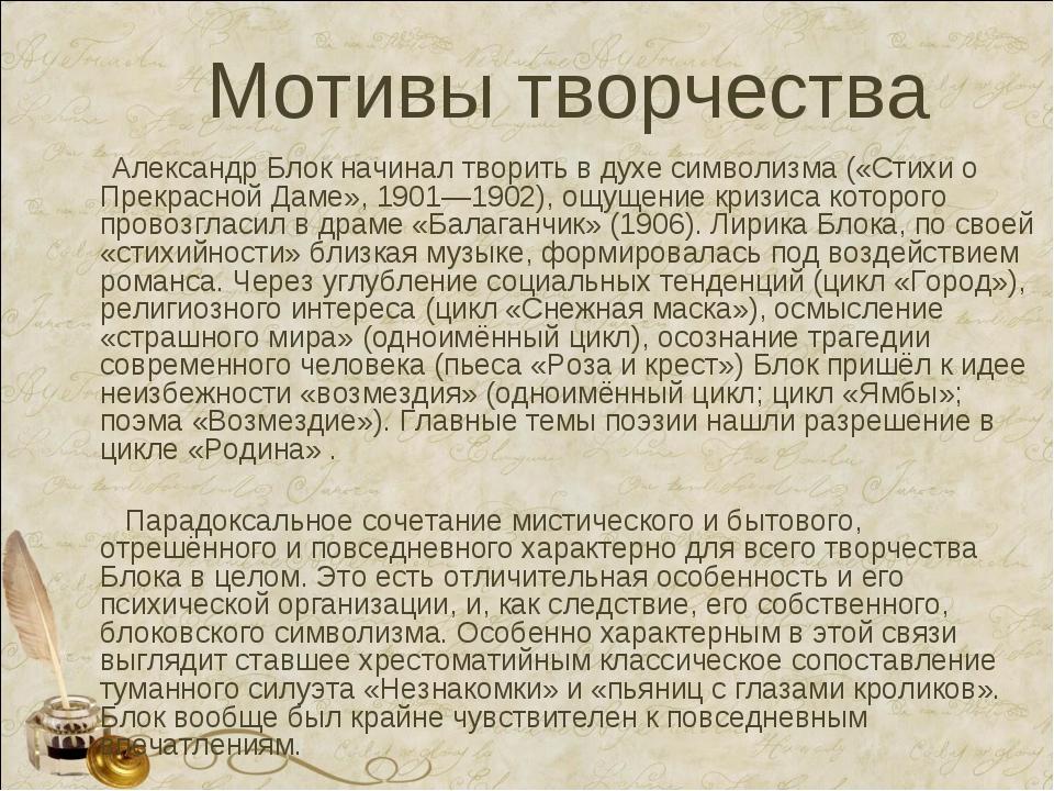 Мотивы творчества Александр Блок начинал творить в духесимволизма(«Стихи о...