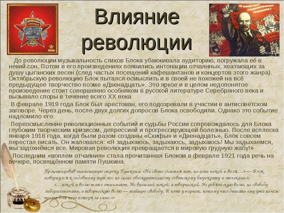 Влияние революции До революции музыкальность стихов Блока убаюкивала аудитори...