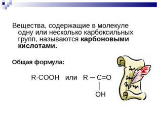 Вещества, содержащие в молекуле одну или несколько карбоксильных групп, назыв