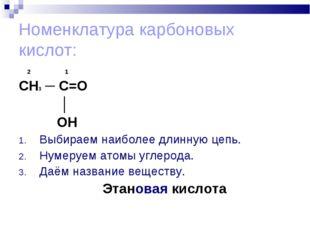 Номенклатура карбоновых кислот: 2 1 СН3 ─ С=О │ ОН Выбираем наиболее длинную