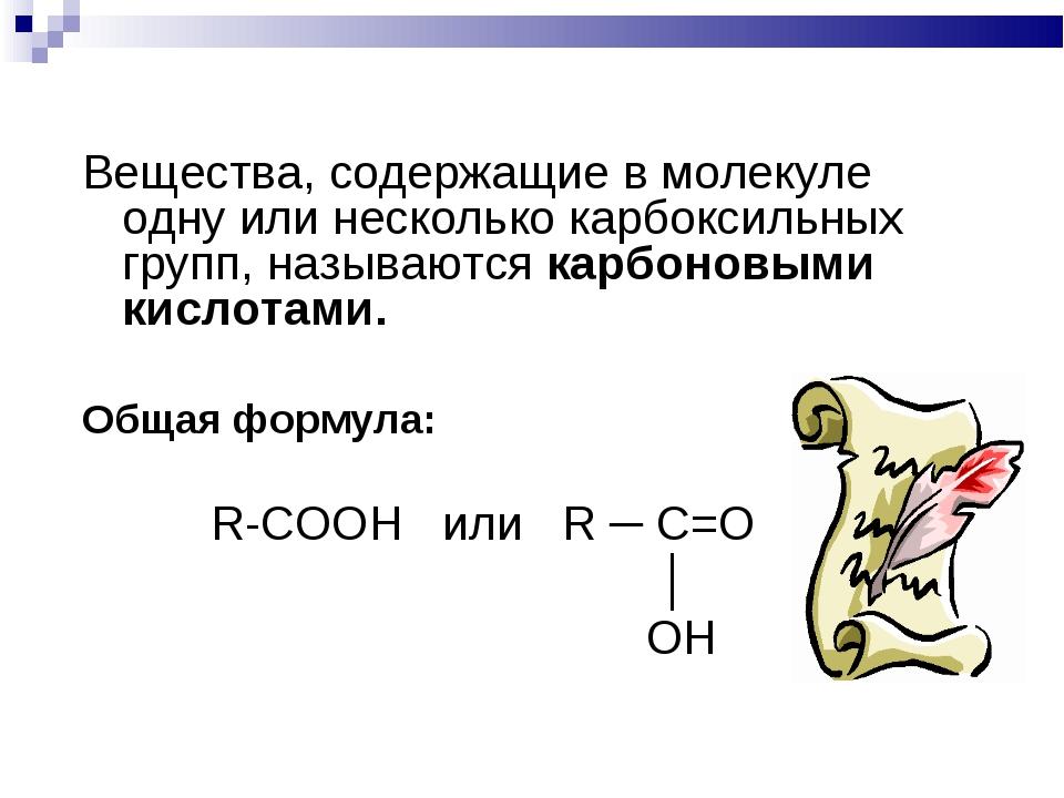 Вещества, содержащие в молекуле одну или несколько карбоксильных групп, назыв...