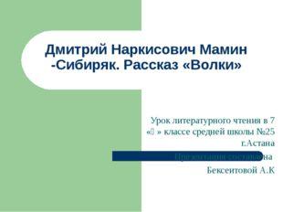 Дмитрий Наркисович Мамин -Сибиряк. Рассказ «Волки» Урок литературного чтения