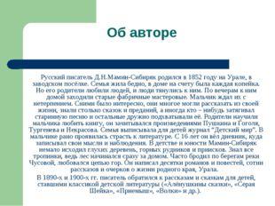 Об авторе Русский писатель Д.Н.Мамин-Сибиряк родился в 1852 году на Урале, в
