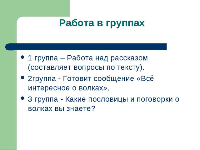 Работа в группах 1 группа – Работа над рассказом (составляет вопросы по текс...