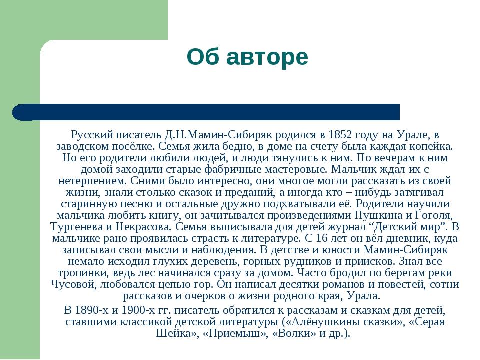 Об авторе Русский писатель Д.Н.Мамин-Сибиряк родился в 1852 году на Урале, в...