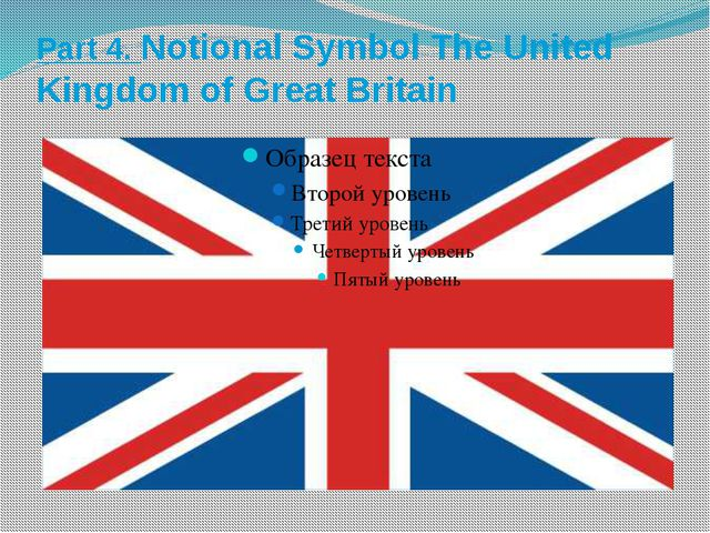 Part 4. Notional Symbol The United Kingdom of Great Britain