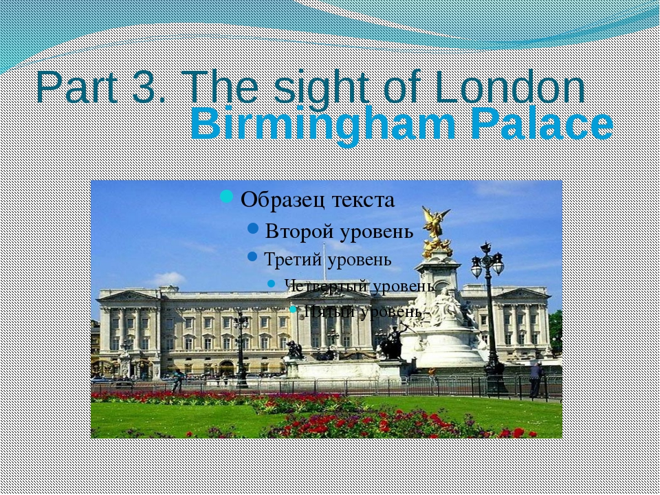 Part 3. The sight of London Birmingham Palace