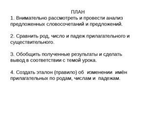 ПЛАН 1. Внимательно рассмотреть и провести анализ предложенных словосочетани
