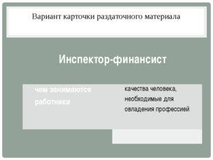 Вариант карточки раздаточного материала Инспектор-финансист  чем занимаются