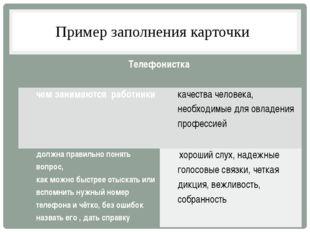 Пример заполнения карточки Телефонистка  чем занимаются работники качества ч