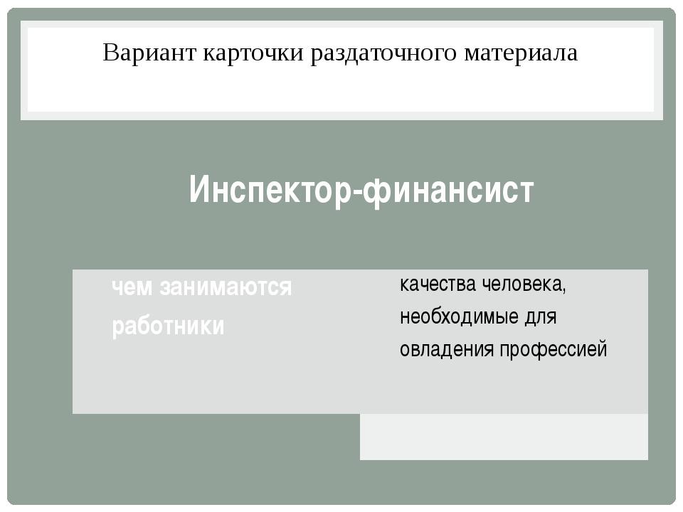 Вариант карточки раздаточного материала Инспектор-финансист  чем занимаются...