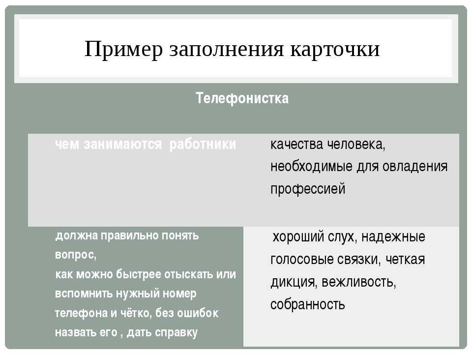 Пример заполнения карточки Телефонистка  чем занимаются работники качества ч...