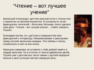 """""""Чтение – вот лучшее учение"""" Маленький Александр с детства пристрастился к чт"""