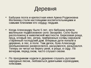 Деревня Бабушка поэта и крепостная няня Арина Родионовна Матвеева стали насто