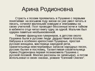 Арина Родионовна Страсть к поэзии проявилась в Пушкине с первыми понятиями: